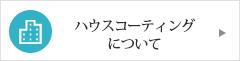 岐阜県中津川本町でマイスターコーティングについて