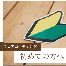 岐阜県中津川本町で初めてのフロアコーティング