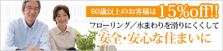 岐阜県中津川本町で60歳以上のお客様割引
