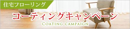 岐阜県中津川本町でコーティングキャンペーン
