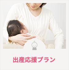 出産応援プラン