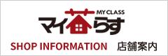 岐阜県中津川本町の家事代行サービスマイ暮らす 店舗案内