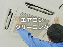 岐阜県中津川本町の業務用エアコンクリーニング