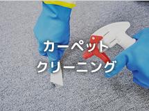 岐阜県中津川本町のオフィス・店舗カーペットクリーニング
