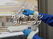岐阜県中津川本町のオフィス・店舗ガラス・サッシ・蛍光灯クリーニング
