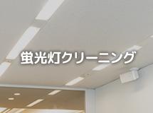 岐阜県中津川本町のオフィス・店舗ソファ・椅子クリーニング