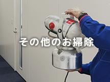 岐阜県中津川本町のオフィス・その他のお掃除