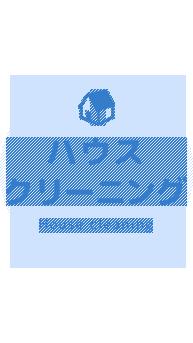 岐阜県中津川本町のハウスクリーニングサービス一覧