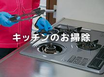 岐阜県中津川本町のキッチンのおそうじ