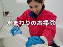 岐阜県中津川本町の水まわりのおそうじ