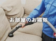 岐阜県中津川本町のお部屋まわりおそうじ