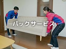 岐阜県中津川本町のおそうじパックサービス