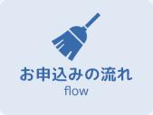 岐阜県中津川本町のハウスクリーニングのお申し込みの流れ