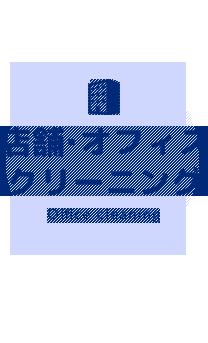 岐阜県中津川本町の店舗・オフィスクリーニングサービス一覧