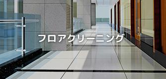 岐阜県中津川本町のオフィス・店舗フロアクリーニング
