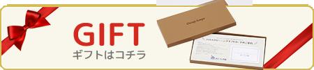 岐阜県中津川本町のおそうじ本舗ギフトはこちら